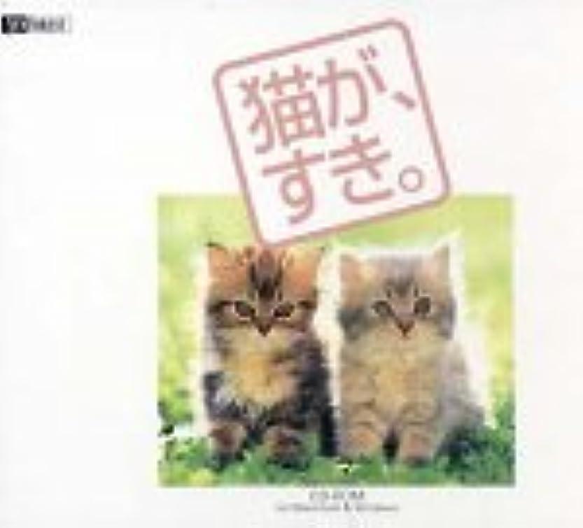 インシデントガムアンティーク猫が、すき。