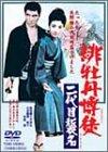 緋牡丹博徒 二代目襲名 [DVD]