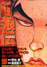 餓狼伝(15) (アッパーズKC)