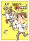 微熱なバナナ 5 (アクションコミックス)
