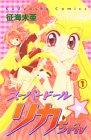 スーパードール・リカちゃん 1 (講談社コミックスなかよし)の詳細を見る