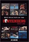 BEST SELLECTION OF THE CONTENDERS[SPD-2204][DVD]