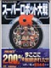 スーパーロボット大戦α パーフェクトガイド (The PlayStation BOOKS)