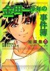 「金田一少年の事件簿」短編集 (3) (講談社コミックスデラックス (966))