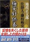 新装版・梅安針供養 仕掛人・藤枝梅安(四) (講談社文庫)