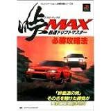 峠MAX 最速ドリフトマスター 必勝攻略法 (プレイステーション完璧攻略シリーズ)