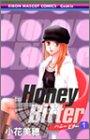 Honey Bitter / 小花 美穂 のシリーズ情報を見る