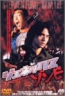ジェネックスゾンビ [DVD]