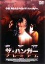 ザ・ハンガー プレミアム [DVD]