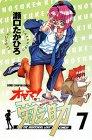 オヤマ!菊之助 7 (少年チャンピオン・コミックス)