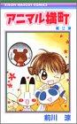 アニマル横町 2 (2)  りぼんマスコットコミックス