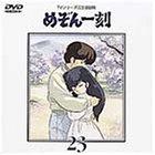 TVシリーズ完全収録版「めぞん一刻」(23) [DVD]