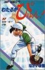わたるがぴゅん! (38) (ジャンプ・コミックス)の詳細を見る