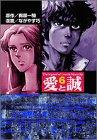 愛と誠(6) (講談社漫画文庫)