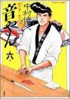 音やん 6 (アクションコミックス)
