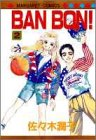 BAN BON! 2 (マーガレットコミックス)