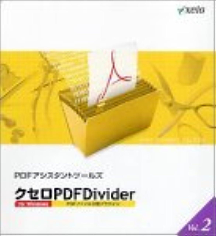 鎮痛剤ホールド側溝PDFアシスタントツールズ Vol.2 クセロ PDF Divider