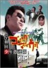 岸和田少年愚連隊 ゴーイングマイウェイ [DVD]