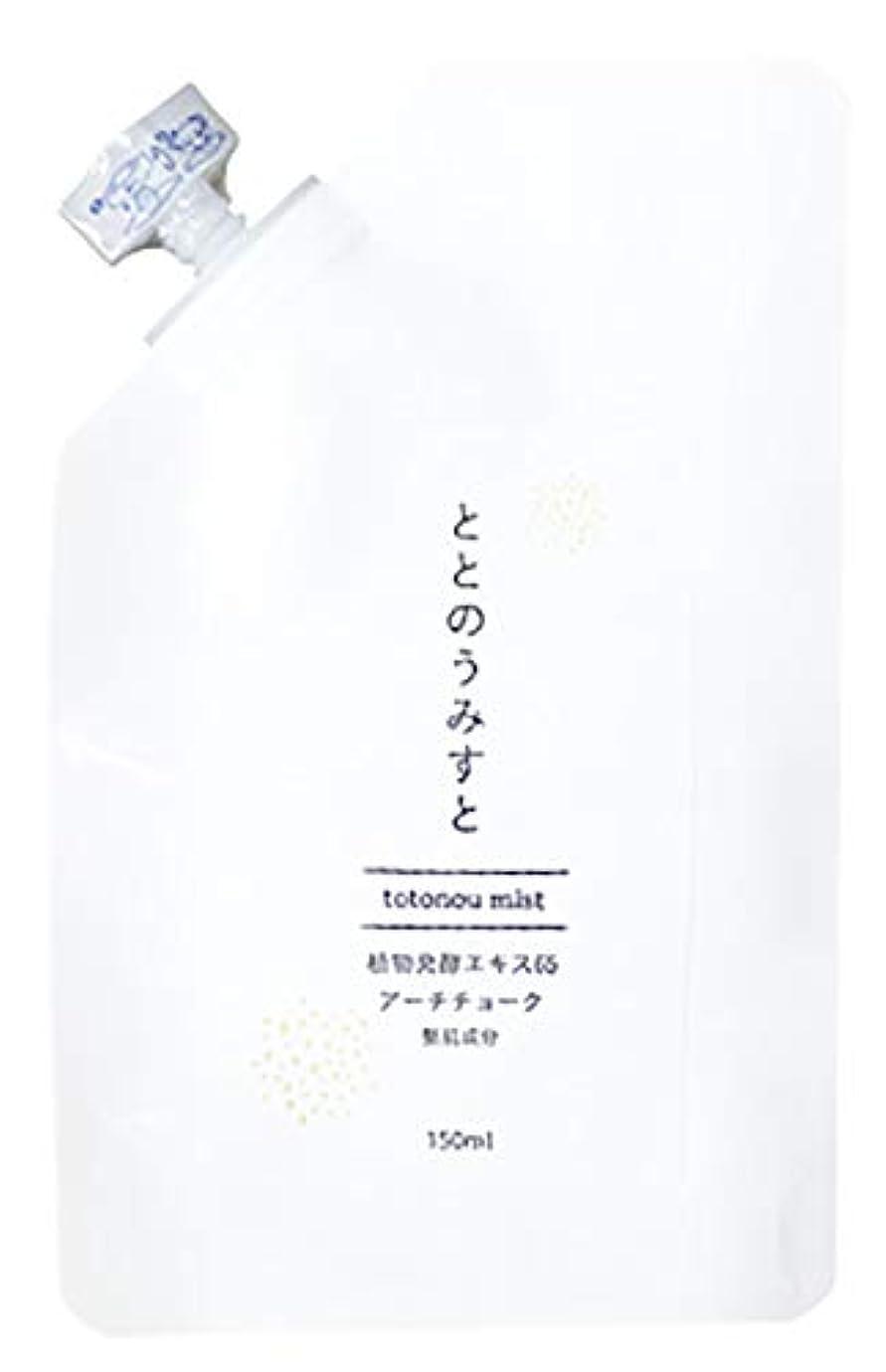 花瓶はげ配置ファンファレ ととのうみすと 詰め替え用 クレンジングウォーター 毛穴の汚れ落とし [無添加 65種類の植物酵素] 毛穴の引き締め 150ml