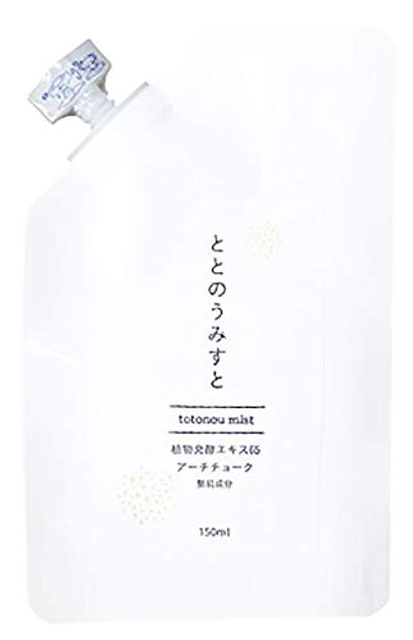 重さ櫛水ファンファレ ととのうみすと 詰め替え用 クレンジングウォーター 毛穴の汚れ落とし [無添加 65種類の植物酵素] 毛穴の引き締め 150ml