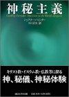 神秘主義 (講談社学術文庫)の詳細を見る