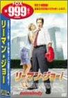 リーマン・ジョー [DVD]