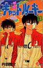 キャットルーキー 13 (少年サンデーコミックス)