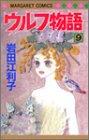 ウルフ物語 (9) (マーガレットコミックス (3573))