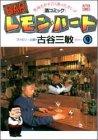 BARレモン・ハート―気持ちがすごくあったかい!!〈酒コミック〉 (9) (アクション・コミックス)