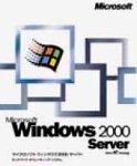 Microsoft Windows2000 Server 5クライアントアクセスライセンス付き