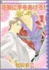 花束に手をあげろ (ピクシイコミックス アクアコミックスシリーズ)の詳細を見る
