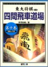 四間飛車道場〈第10巻〉急戦VS穴熊 (東大将棋ブックス)