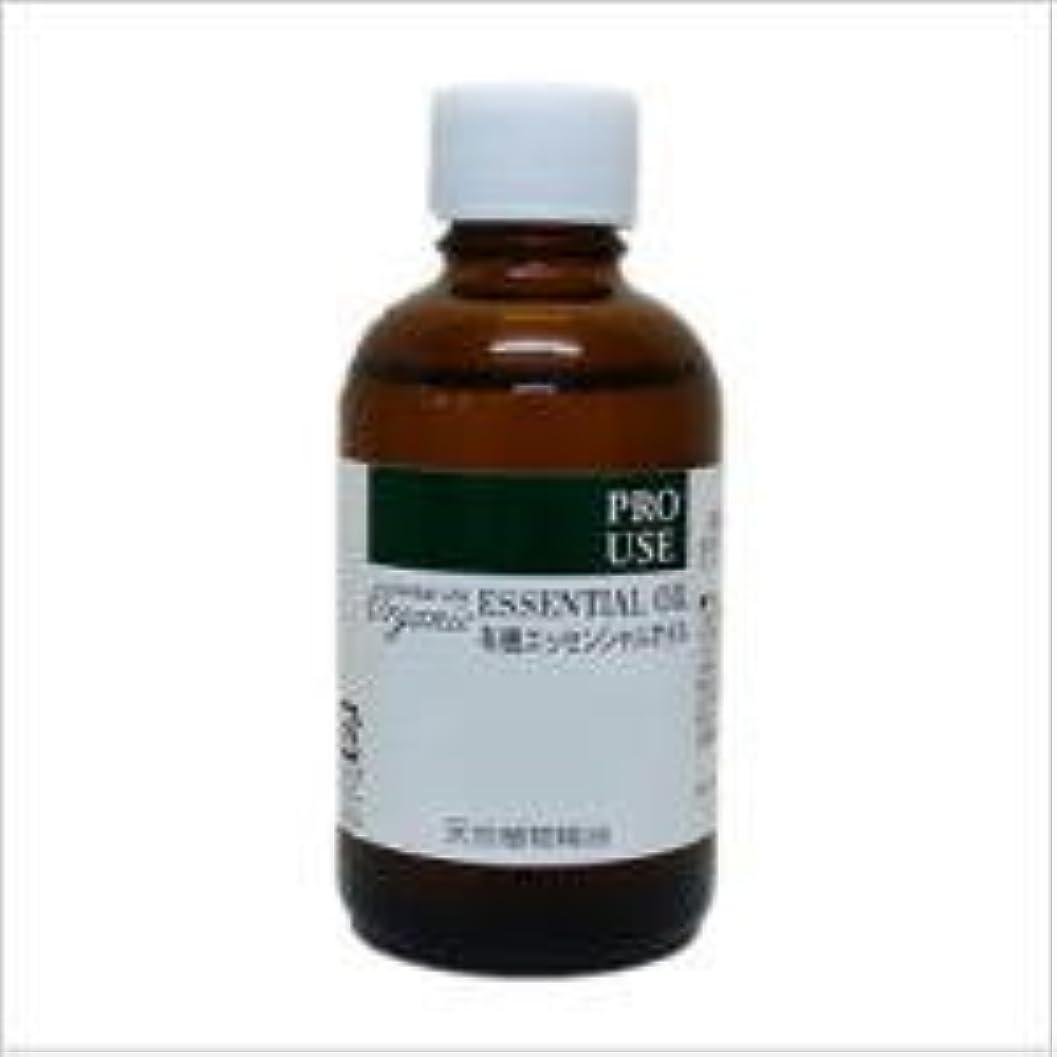 出身地医療の卑しい生活の木 有機ベルガモット(フロクマリンフリー) 50ml エッセンシャルオイル/精油/オーガニック