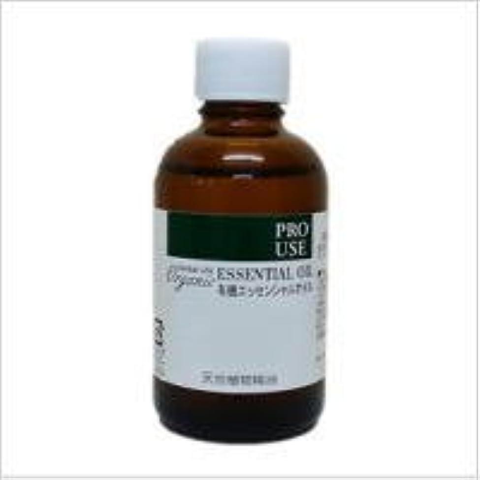 クラウド現象浸食生活の木 有機ベルガモット(フロクマリンフリー) 50ml エッセンシャルオイル/精油/オーガニック