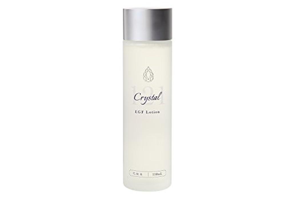 もっとスクレーパー狭いEGF 化粧水 ローション 150ml クリスタル121化粧水 レディース メンズ 無香料