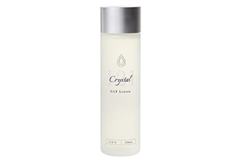 三角形ベース混合EGF 化粧水 ローション 150ml クリスタル121化粧水 レディース メンズ 無香料
