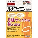 【第2類医薬品】和漢箋 ルナフェミン 168錠 ×2