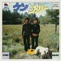 ケンとメリー〜愛と風のように〜 (MEG-CD)