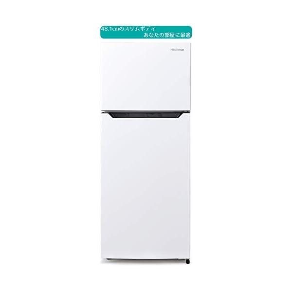 ハイセンス 冷凍冷蔵庫 120L HR-B12Aの商品画像