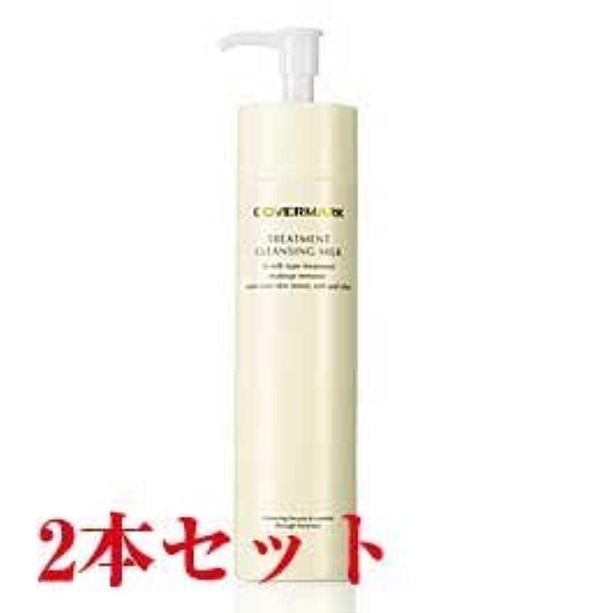 ログ不誠実モート【2本セット】カバーマーク トリートメント クレンジング ミルク 200g