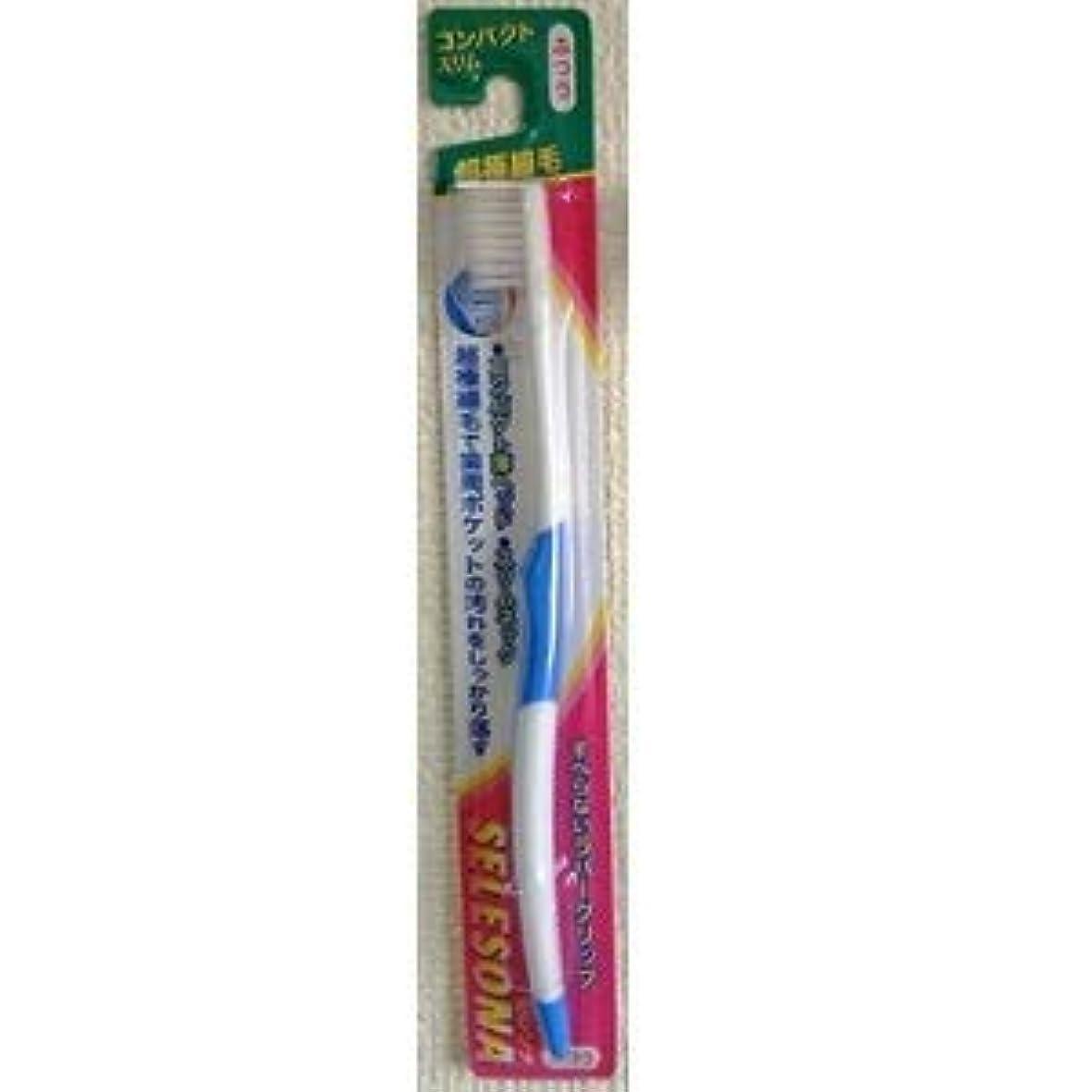 燃やすパン傾斜本草製薬 セレソナ 歯ブラシ 超極細 ふつう (1本入)