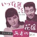 いつでも夢を (MEG-CD)