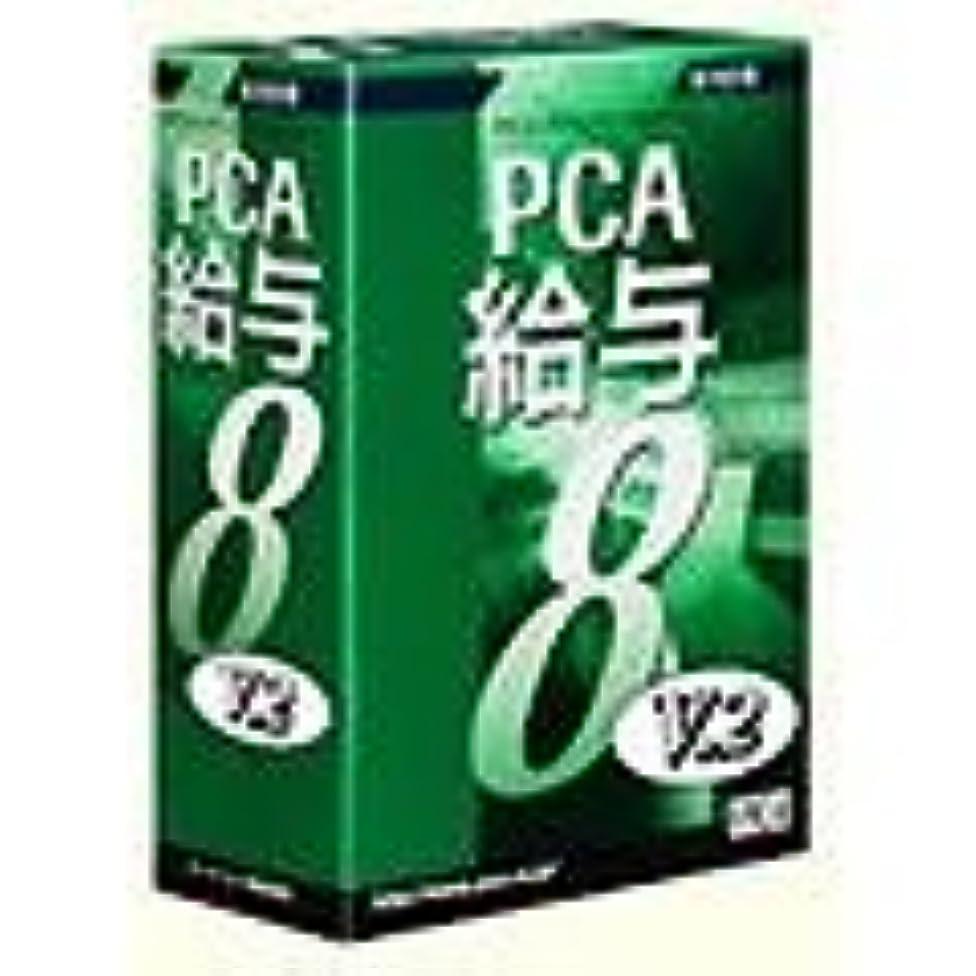 ティーム過半数千PCA給与8V.2 with SQL 3クライアント