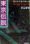 東京伝説—呪われた街の怖い話 (ハルキ文庫)