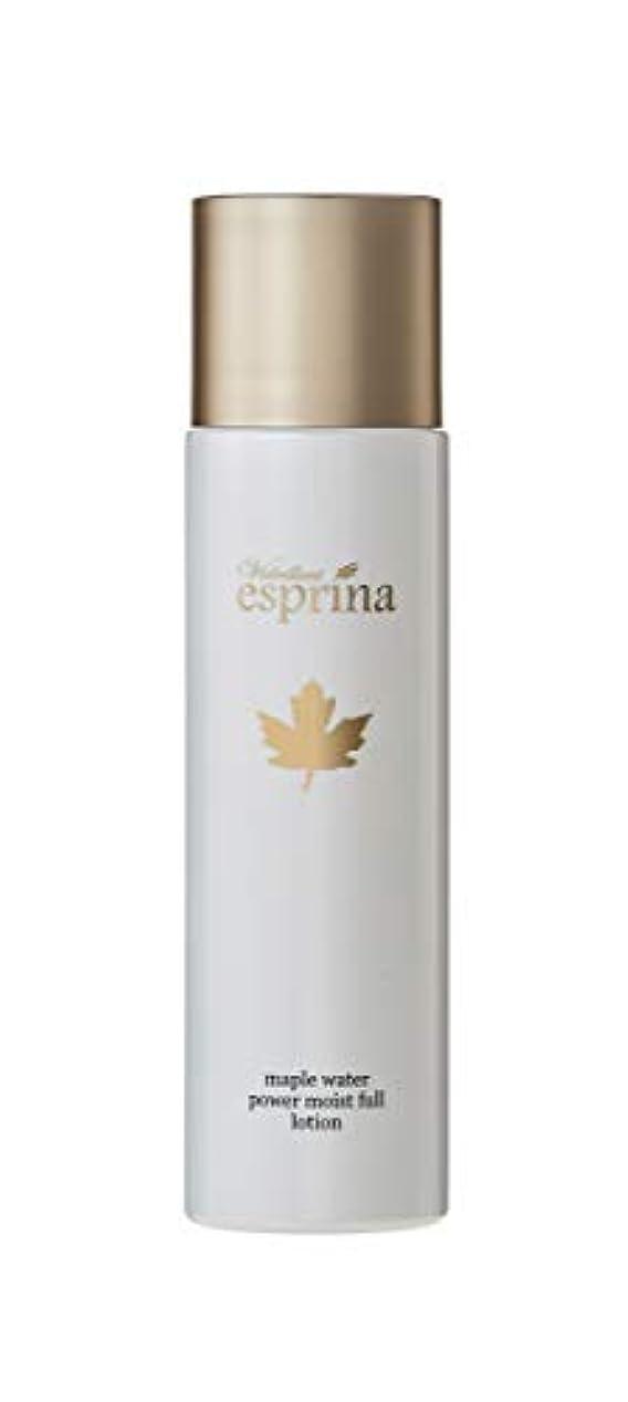 流す直立欲しいですエスプリーナ メープルウォーター パワーモイストフル 化粧水