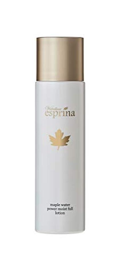 抗議柔らかい足礼儀エスプリーナ メープルウォーター パワーモイストフル 化粧水