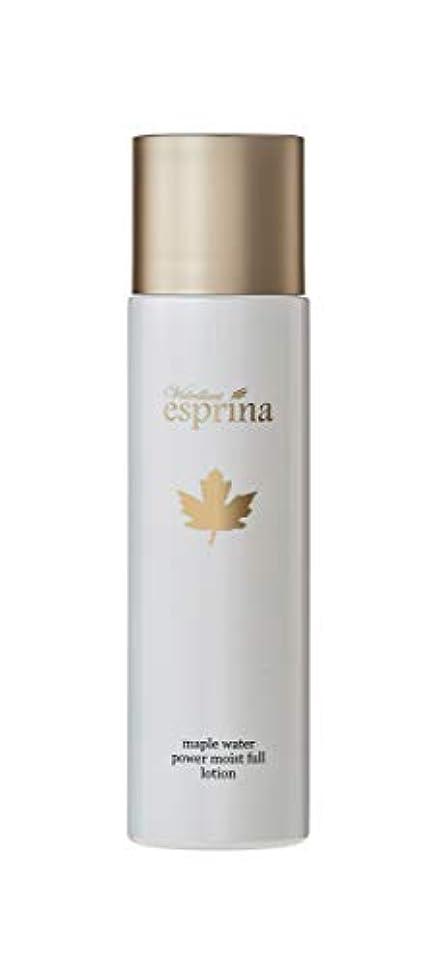 承認するスポーツマン入手しますエスプリーナ メープルウォーター パワーモイストフル 化粧水
