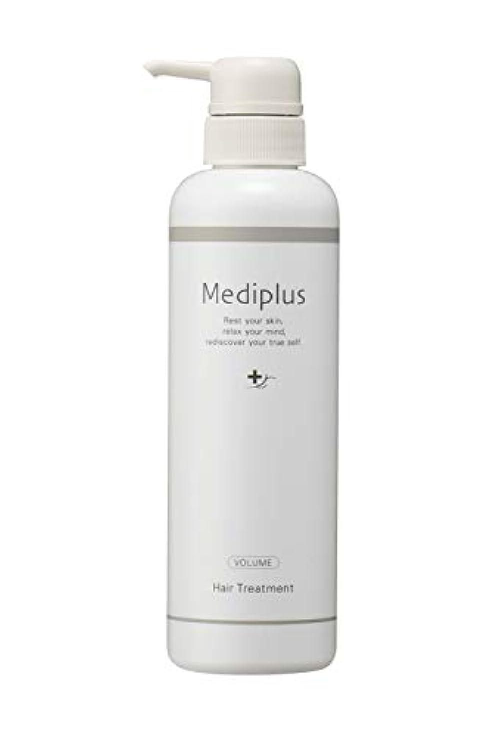 アンプいたずら暗黙mediplus メディプラスヘアトリートメント ボリュームアップ 360g (約2ヶ月分)