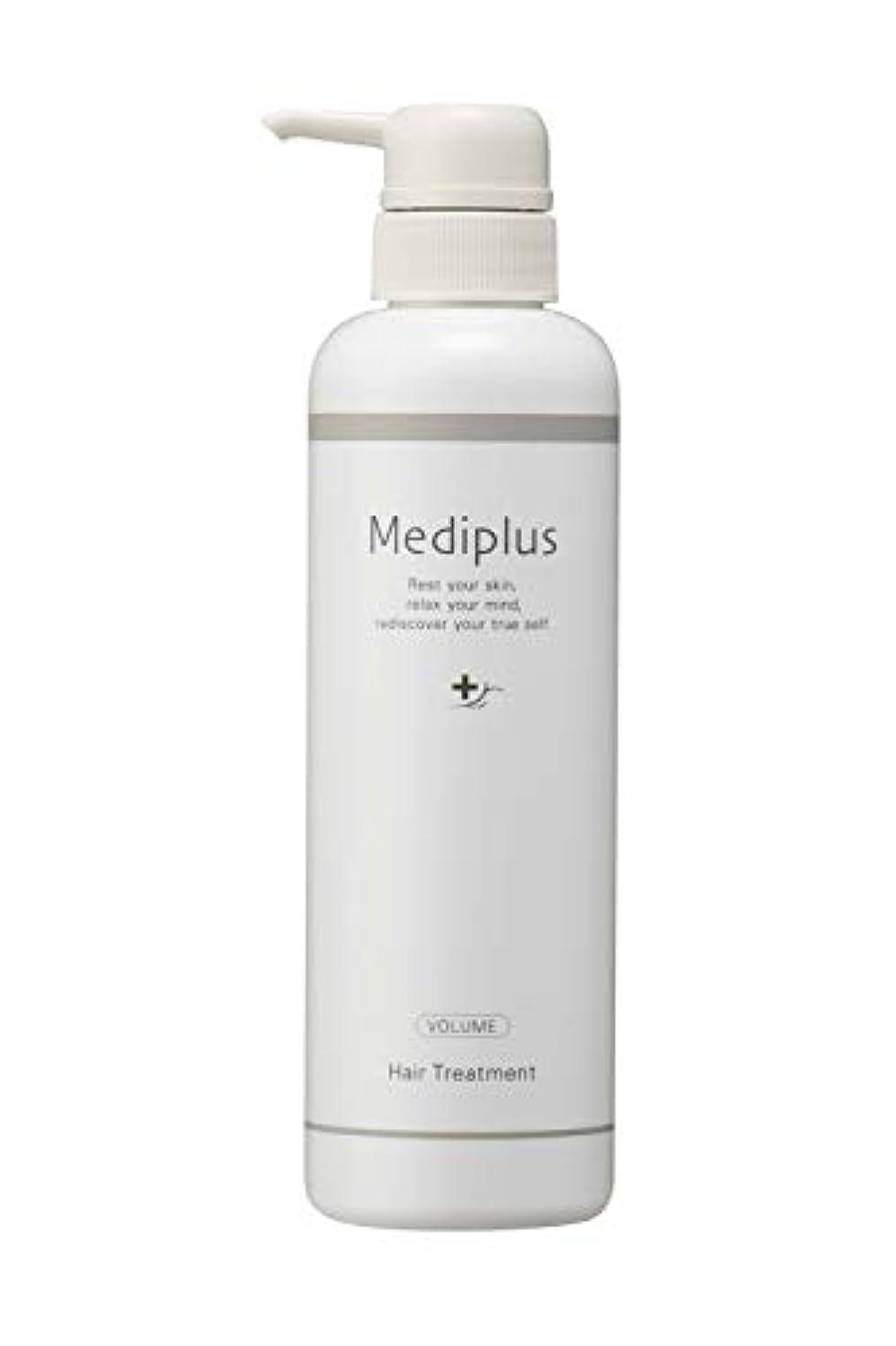 カジュアル終わり抵当mediplus メディプラスヘアトリートメント ボリュームアップ 360g (約2ヶ月分)