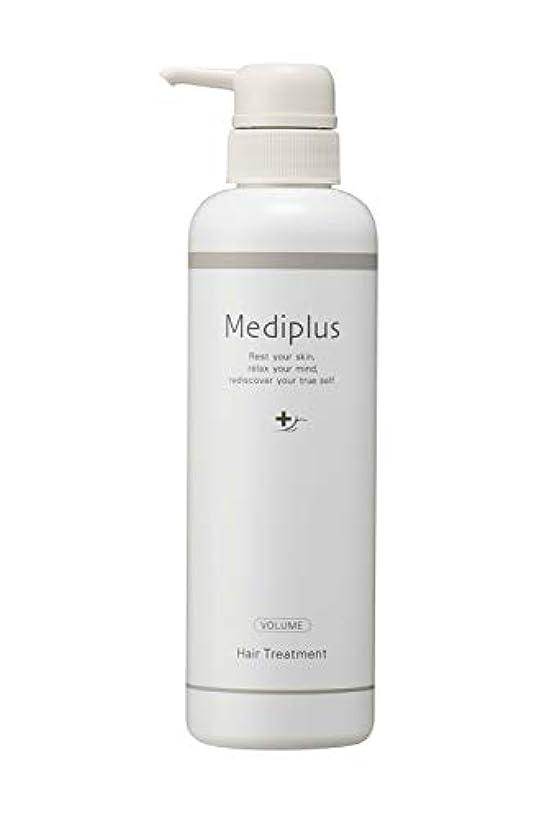 中庭戦い候補者mediplus メディプラスヘアトリートメント ボリュームアップ 360g (約2ヶ月分)